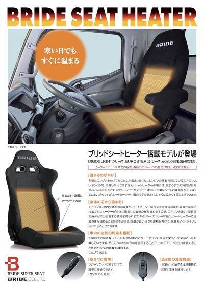 seat_heater_s1.jpg