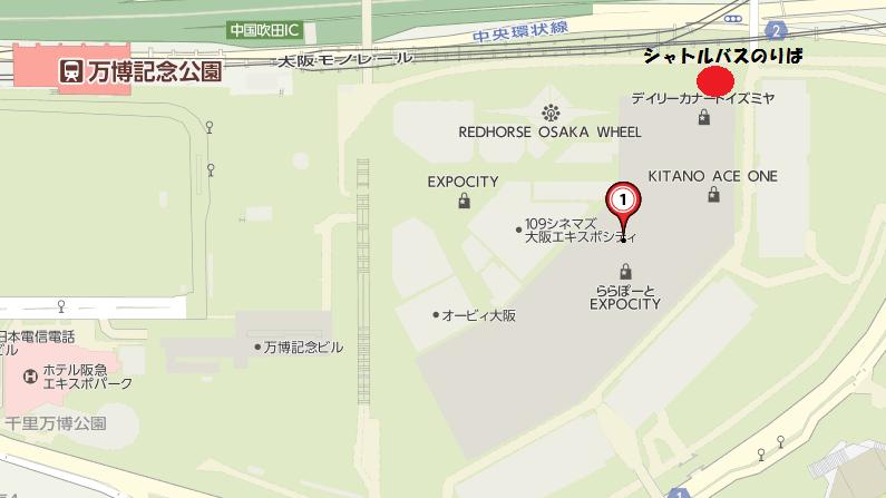 万博記念公園駅-min