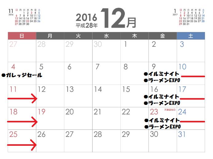万博イベント12月-min
