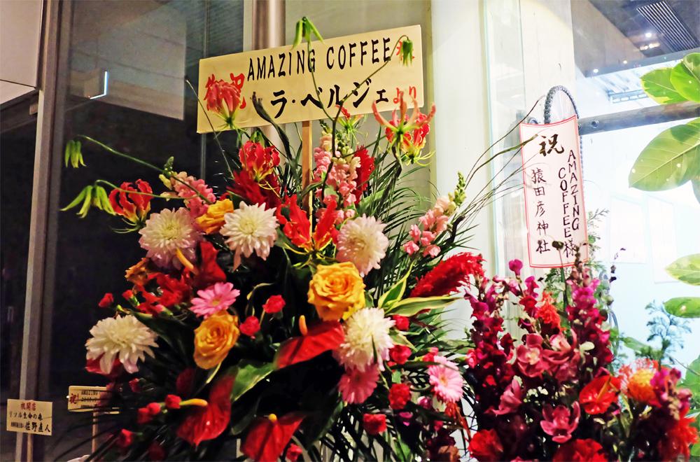 アメイジング コーヒー