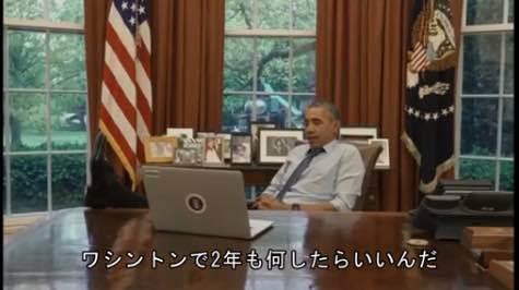 オバマ自虐ビデオ02