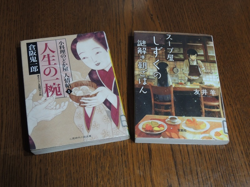 図書館から借りている本 2冊