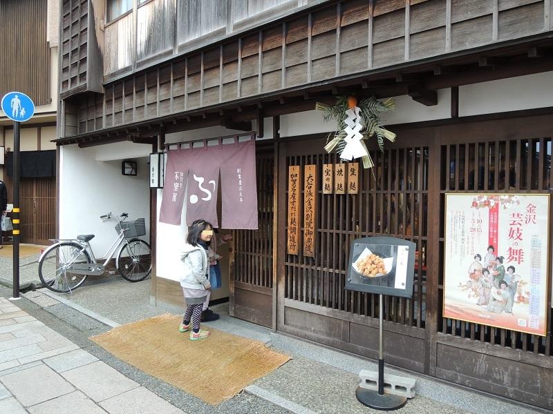 加賀麩 不室屋