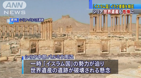 0238_ISIS_Syria_Palmira_seiatsu_201505_01.jpg