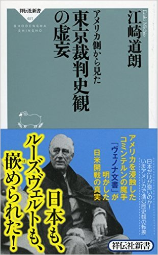 アメリカ側から見た東京裁判史観の虚妄