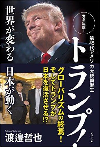 渡邉 哲也  第45代アメリカ大統領誕生 トランプ! ~世界が変わる日本が動く~