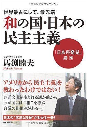 馬渕睦夫  世界最古にして、最先端 ― 和の国・日本の民主主義 「日本再発見」講座
