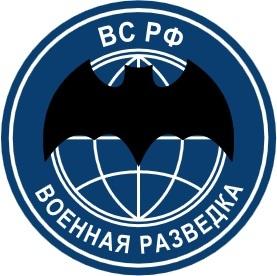 ソ連時代からの連邦軍参謀本部情報総局の紋章
