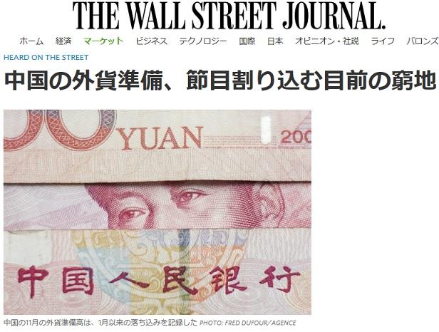 中国 バブル 人民元 WSJ