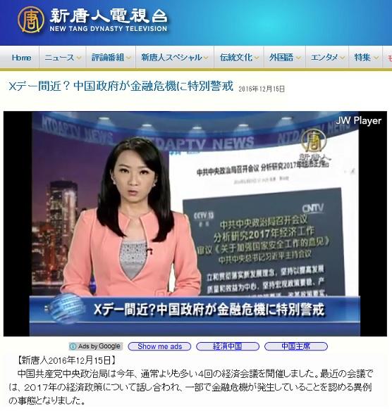 中国 バブル 唐人テレビ