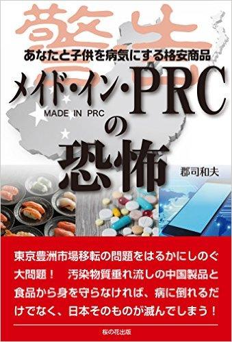 郡司和夫   メイド・イン・PRCの恐怖
