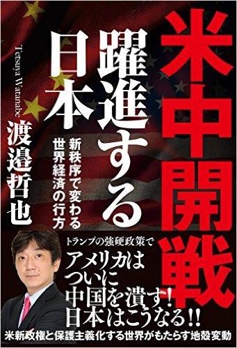 渡邉 哲也  米中開戦 躍進する日本