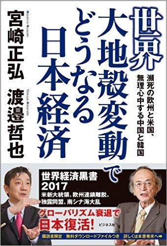 宮崎 正弘、渡邉 哲也  世界大地殻変動でどうなる日本経済
