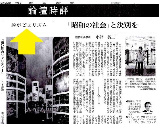 朝日新聞 脱ポピュリズム