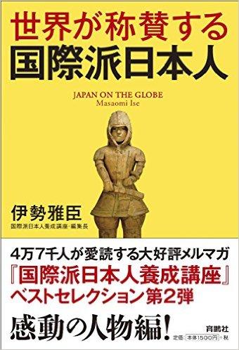 伊勢 雅臣  世界が称賛する国際派日本人