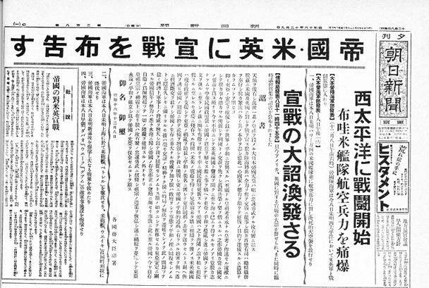 朝日新聞 開戦記事