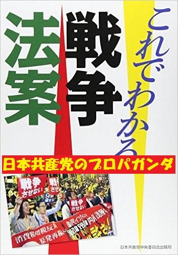 二本共産党 プロパガンダ
