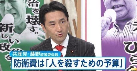 日本共産党 防衛費 人を殺す 藤野