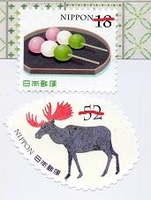 切手  297