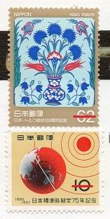 切手  300