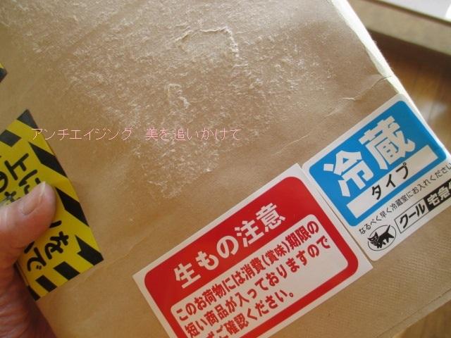 宇治茶専門店伊藤久右衛門」の宇治抹茶生チョコレート 冷蔵