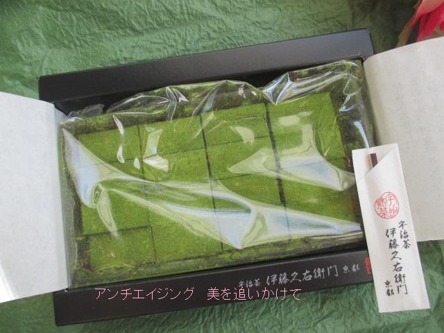 宇治茶専門店伊藤久右衛門」の宇治抹茶生チョコレート 密封されてる