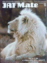 """【写真】JAFの情報誌(12月号)の表紙 """"ホワイトライオン(横を向いて目を閉じているところ)"""""""