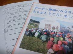 【写真】貞元小学校2年生から届いた手紙