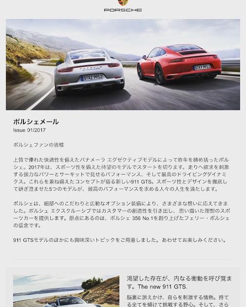 Porscheポルシェメール_20170201