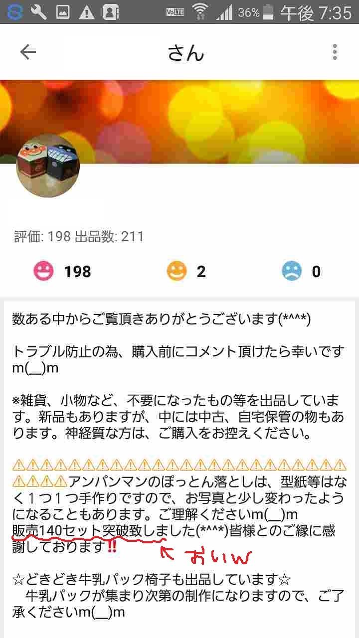 Screenshot_2017-01-07-19-35-24.jpg