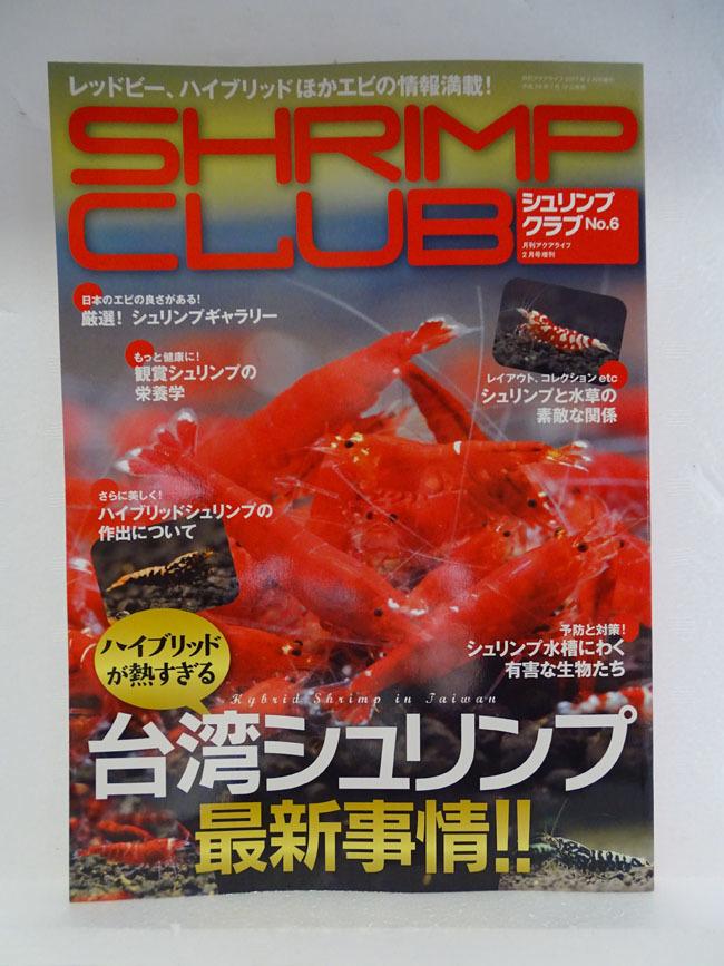 shrimpclub02.jpg