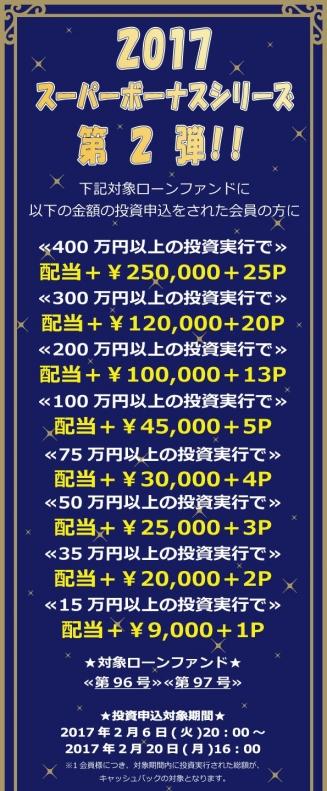 02_170206_2017SB-2_96-97.jpg
