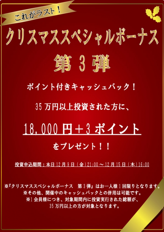 161209 クリスマススペシャルボーナス第3弾