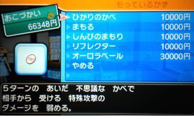 【ポケモン サン・ムーン】 わざマシン16 ひかりのかべ 入手方法 入手場所