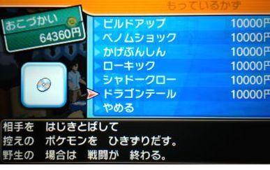 【ポケモン サン・ムーン】 わざマシン82 ドラゴンテール 入手方法 入手場所