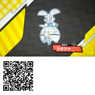 【ポケモン サン・ムーン】 マギアナ ゲット 入手方法 QRコード画像