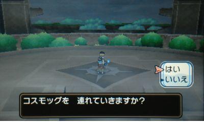 【ポケモン サン・ムーン】 コスモッグ ゲット 入手方法 別世界の行き方