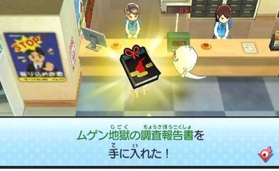 妖怪ウォッチ3 覚醒エンマのQRコード画像