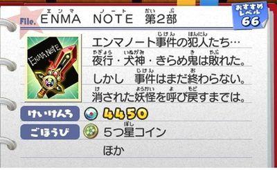 妖怪ウォッチ3 攻略 エンマ専用装備「エンマブレード」の入手クエスト「ENMA NOTE(エンマノート)第2部」