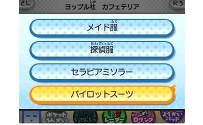 妖怪ウォッチ3 ジャンクコシノ出現クエスト「夢見る少女の第一歩」ジャンクコシノ入手方法