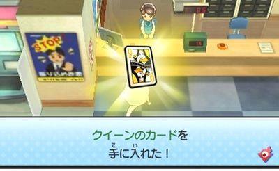 妖怪ウォッチ3 Usaピョンクイーンのqrコード画像usaピョンqの入手方法