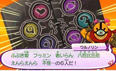 妖怪ウォッチ3 スキヤキ 攻略 ワルノリン入手クエスト「アイアムスーパーレジェンドヒーロー」 美女妖怪6人の入手方法など