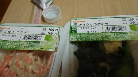 セコマお総菜DSC_0044[1]