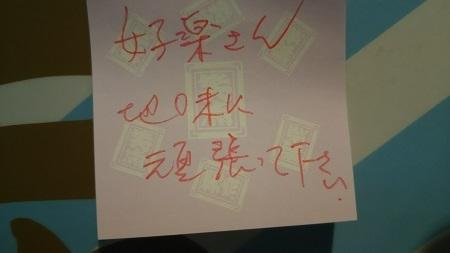 0051好楽さんへDSC_0049