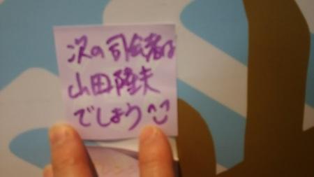 0051山田さんへDSC_0046