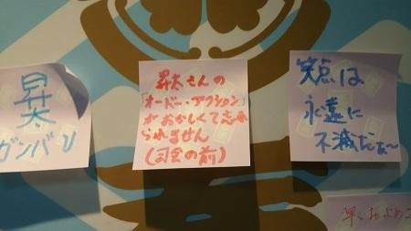 0051昇太さんへDSC_0051