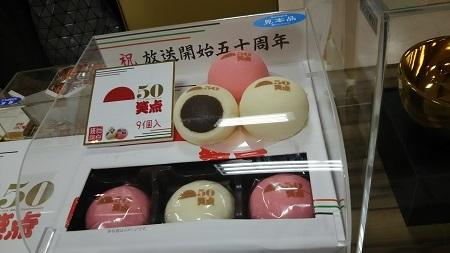 004笑点紅白饅頭DSC_0039