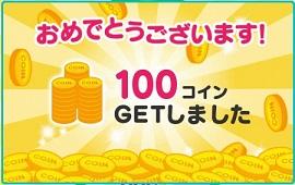 たまる あらおめルーレット 100円