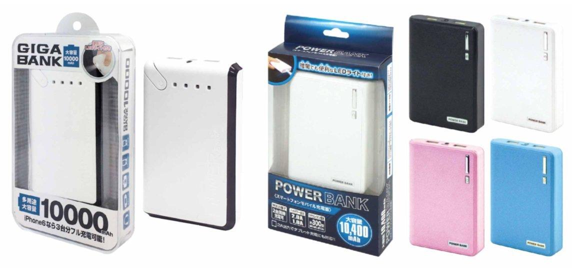 「ギガバンク」「パワーバンク」のモバイルバッテリー利用者はご注意を 火災発生の恐れ