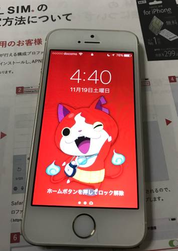 simをiPhone 5sにセット